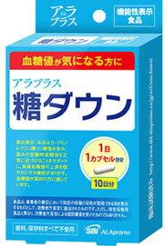 【ポスト便】【送料無料】アラプラス糖ダウン(10カプセル)