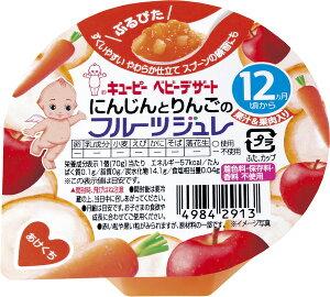にんじんとりんごのフルーツジュレ (70g)