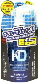 カビダッシュ弱酸性デイリーカビ退治防カビプラス(300ml)