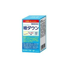アラプラス糖ダウン(60カプセル)