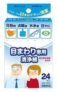 目まわり専用洗浄綿(12包入)