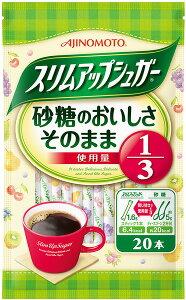 味の素スリムアップシュガースティック(20本入)