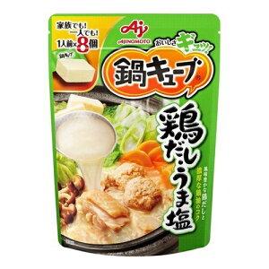 鍋キューブ 鶏だし・うま塩 8個入パウチ