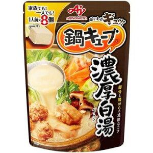 鍋キューブ 濃厚白湯(73g)
