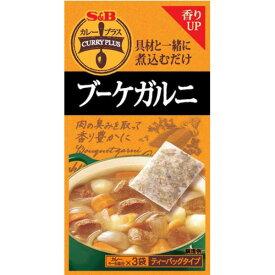 エスビー食品カレープラスブーケガルニ(3袋)