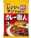 カレー職人ビーフカレー中辛(3袋入)