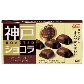 神戸ローストショコラバンホーテンブレンド(53g)
