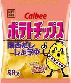 カルビーポテトチップス関西だししょうゆ(58g)