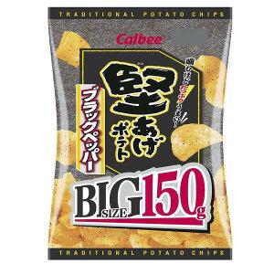 堅あげBIGブラックペッパー(150g)