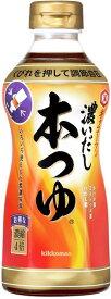 キッコーマン 濃いだし本つゆ (500ml)