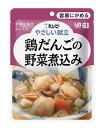 やさしい献立鶏だんごの野菜煮込み(100g)
