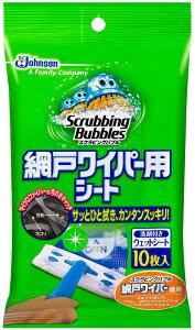 スクラビングバブル網戸ワイパー用シート(10枚入)