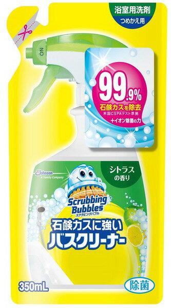 スクラビングバブル石鹸カスに強いバスクリーナーシトラス(詰替350ml)