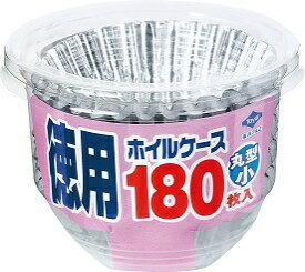 徳用ホイルケース丸型小(180枚入)