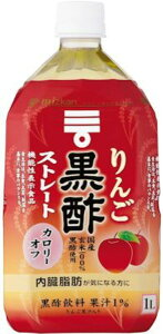 りんご黒酢ストレート(1L)