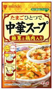 中華スープ椎茸と鶏肉(35g)