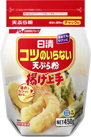 コツのいらない天ぷら粉(450g)