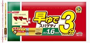 日清フーズ マ・マー 早ゆで3分スパゲティ 1.6mm チャ...