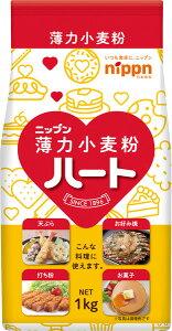 薄力小麦粉ハート(1kg)