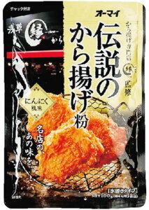 伝説のから揚げ粉にんにく風味(100g)