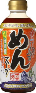 ヒガシマルめんスープ(400ml)