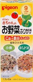 ピジョン赤ちゃんのお野菜ふりかけ小魚・ほぐしカツオ(1.7g×6袋入)