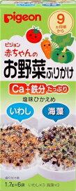 ピジョン赤ちゃんのお野菜ふりかけイワシ海藻(1.7g×6袋入)