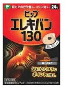 ピップエレキバン130(24粒)