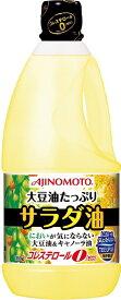 味の素サラダ油(1350g)
