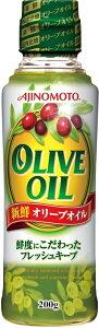 味の素オリーブオイル(200g)