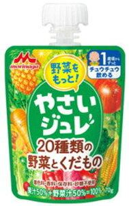 野菜をもっと!やさいジュレ20種類の野菜とくだもの(70g)