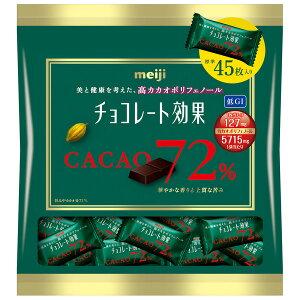 チョコレート効果カカオ72%大袋(1個)