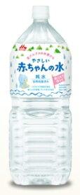 やさしい赤ちゃんの水(2L)