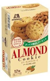 アーモンドクッキー(12枚)