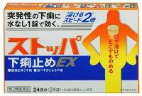 【第2類医薬品】ストッパ下痢止めEX(24錠)