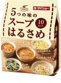 ダイショー5つの味のスープ春雨(10食入り)