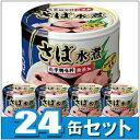 さば水煮缶詰(150g×24缶)