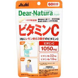 ディアナチュラスタイルビタミンC(60日分120粒)