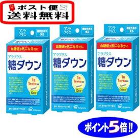 【ポイント5倍】【3個セット】【ポスト便】【送料無料】アラプラス糖ダウン(10カプセル)