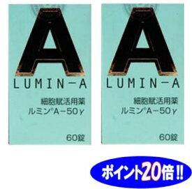【★ポイント20倍★】【送料無料】【第3類医薬品】ルミンA50γ(60錠入)×2個