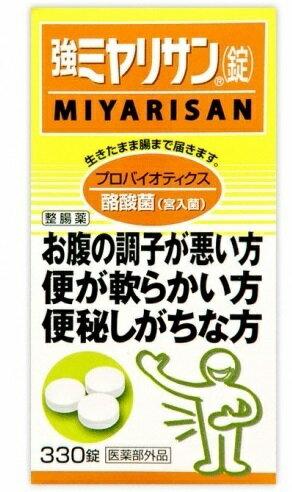 【送料無料】【ポイント5倍】強力ミヤリサン(330錠)×3個