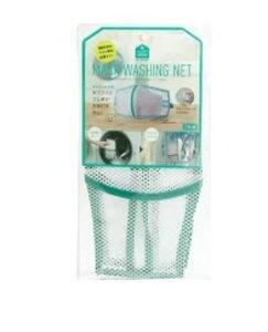 ネコポス送料200円商品/そのまま干せるマスク専用洗濯ネット(2枚組)
