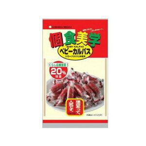 個食美学ベビーカルパス(32G)
