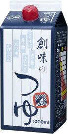 創味つゆ(1000ml)