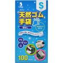 【お一人様10個限り】クイン天然ゴム手袋S(100枚)