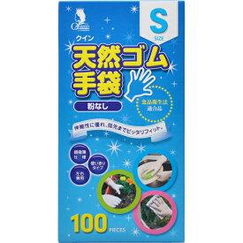 クイン天然ゴム手袋S(100枚)