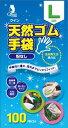 【お一人様10個限り】クイン天然ゴム手袋L(100枚)