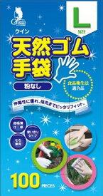 【お一人様5個限り】クイン天然ゴム手袋L(100枚)