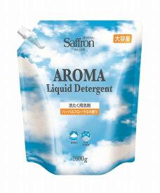 香りサフロンアロマリキッド洗濯用液体洗剤ハーバルフローラルの香り(1600G)