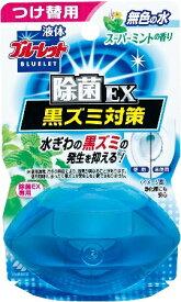 液体ブルーレット除菌EXスーパーミント替(70ml)